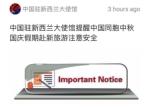 瑞典游客事件余波未了?刚刚,中国驻新西兰大使馆发布重要公告!