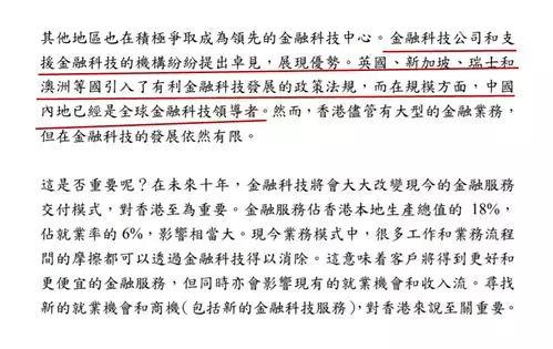 """香港虚拟银行:巨头盛宴,难掩本土""""创新焦虑""""?"""