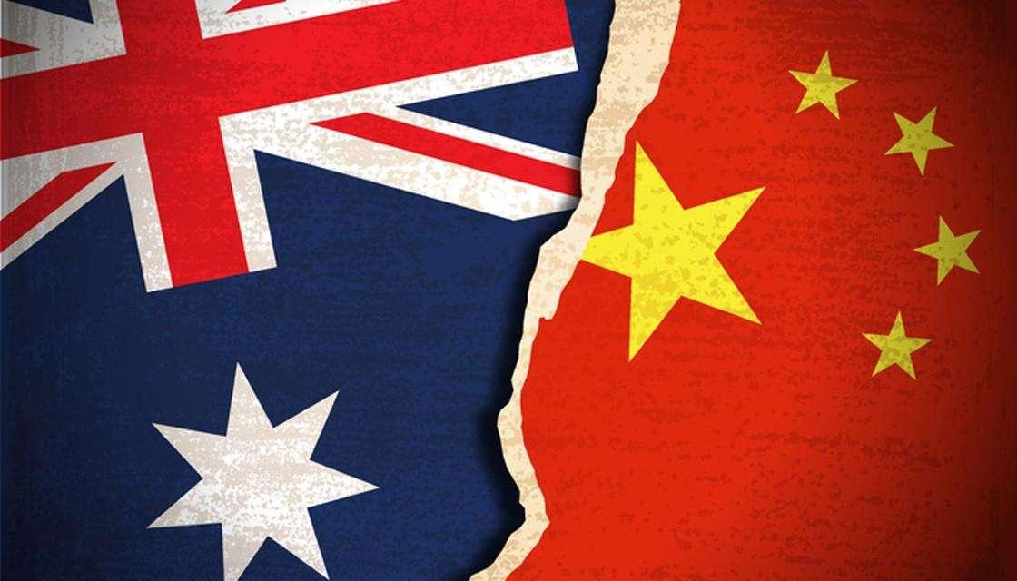 中国发改委:无限期暂停中澳战略经济对话机制下一切活动