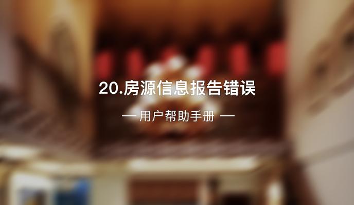 20、房源信息报告错误
