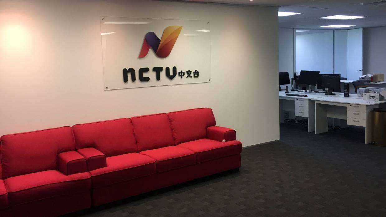 NCTV中文台退出新西兰Freeview,但英文媒体的报道有个乌龙