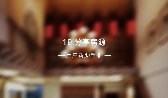 19、分享房源