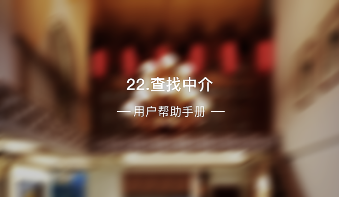 22、查找中介