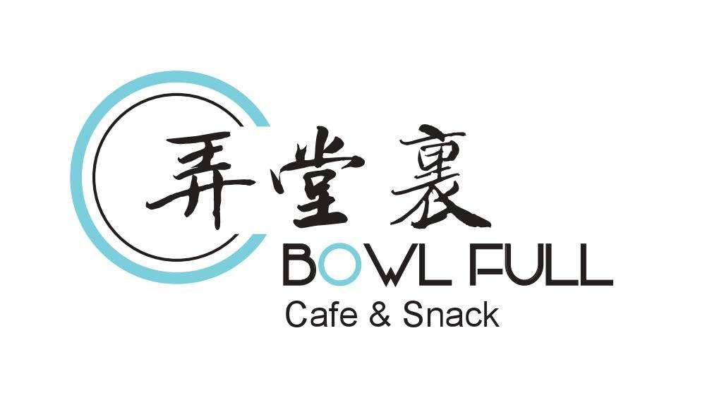 Bowl Full Cafe & Snack 弄堂里